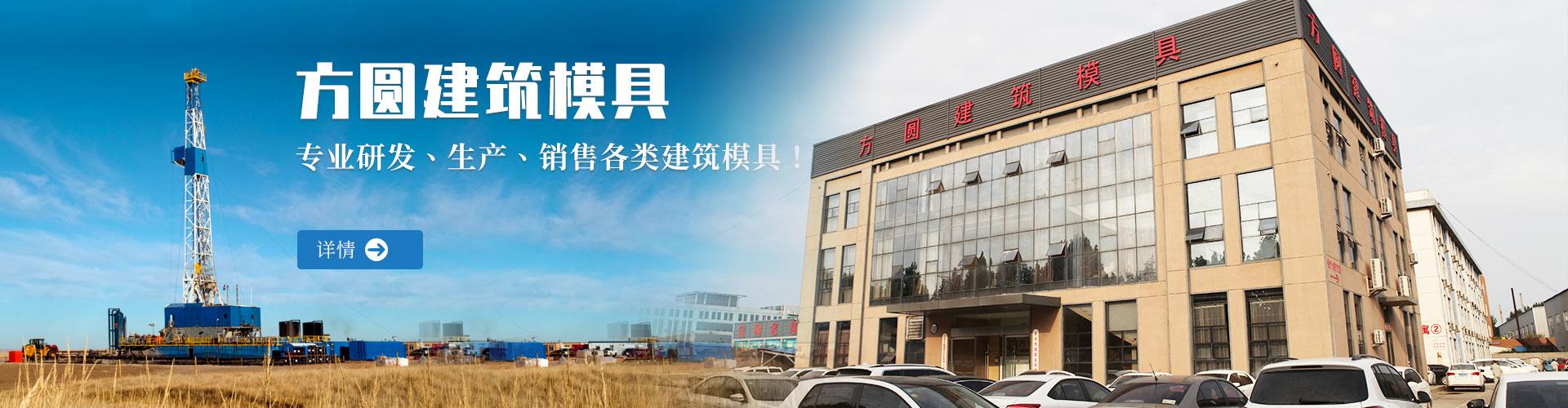 山东方圆建筑模具公司