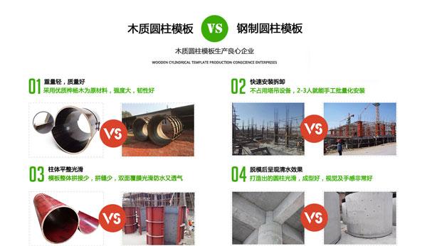 圆柱木模板是否能代替圆柱钢模板施工 圆柱木模板与圆柱钢模板优劣势对比
