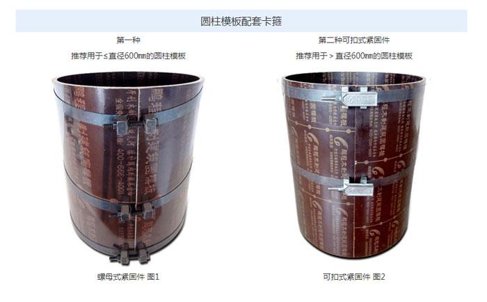 圆柱定型木模板加固有哪两种方式 定型圆柱木模板加固施工方案