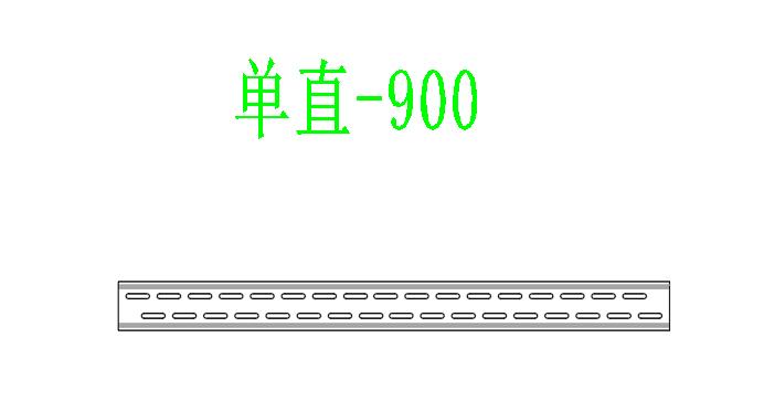 由一根宽度80mm,壁厚3.3mm8#定制型材制成的单直板